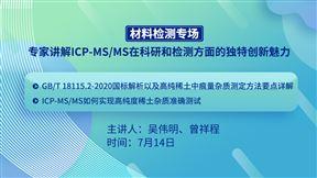 专家讲解ICP-MS/MS在科研和检测方面的独特创新魅力-材料检测专场