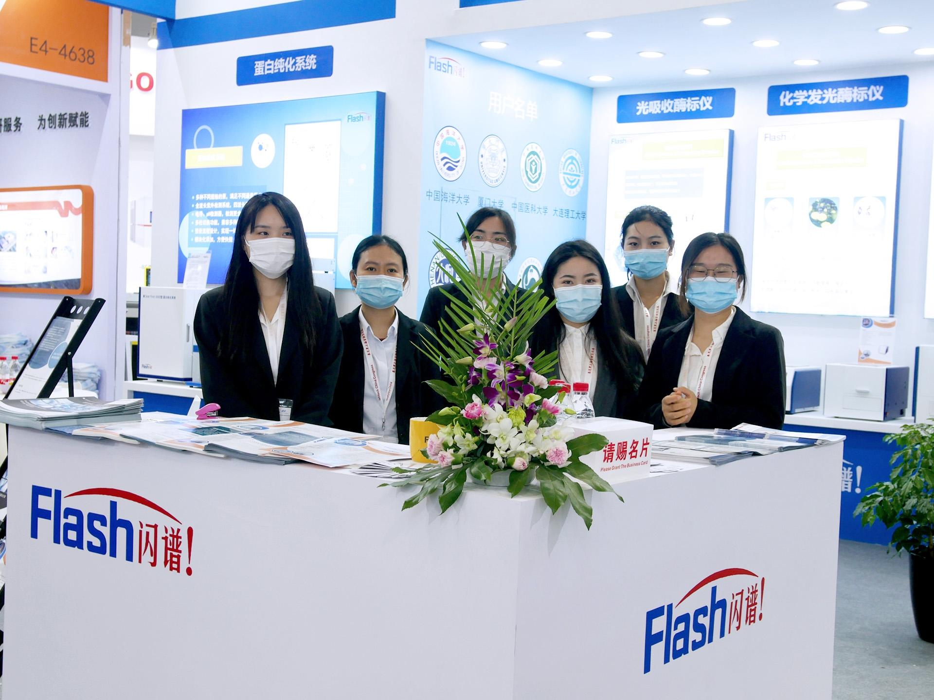上海闪谱参加2020慕尼黑上海分析生化展圆满成功!