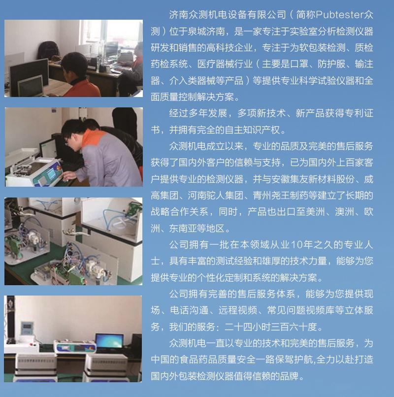 胶粘制品检测仪器生产厂家