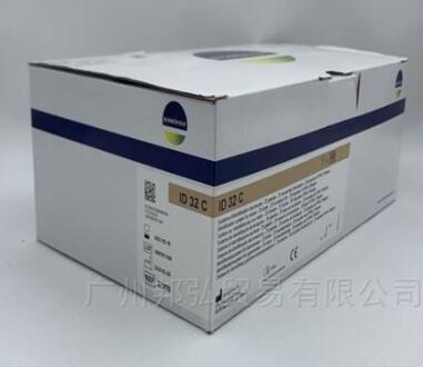 白色念珠菌生化鉴定试剂盒