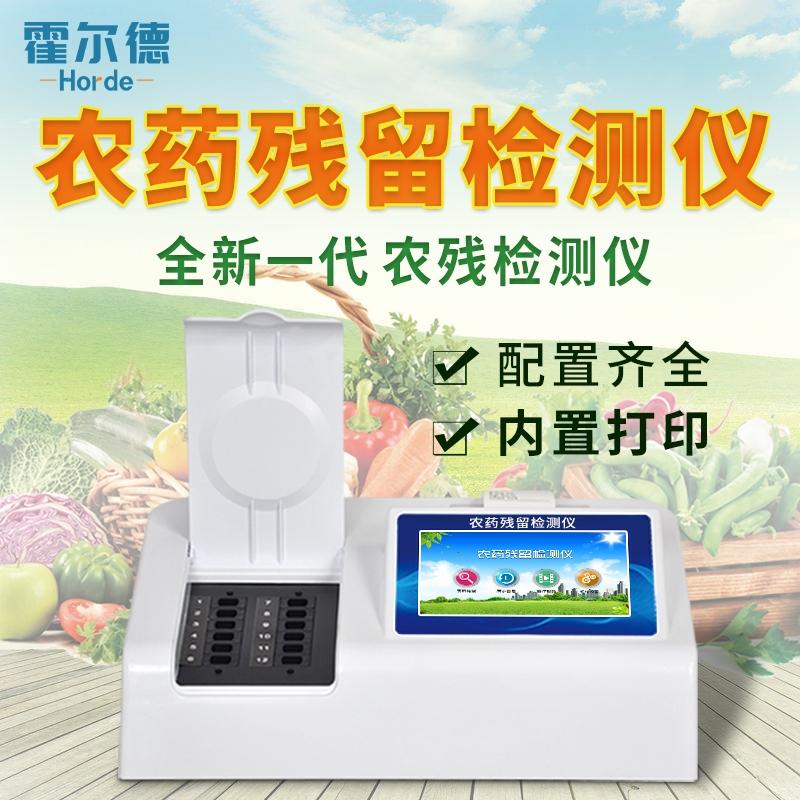 水果蔬菜农药残留检测仪