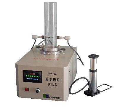 粉尘爆炸试验仪