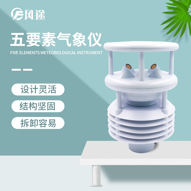 移动气象传感器品牌