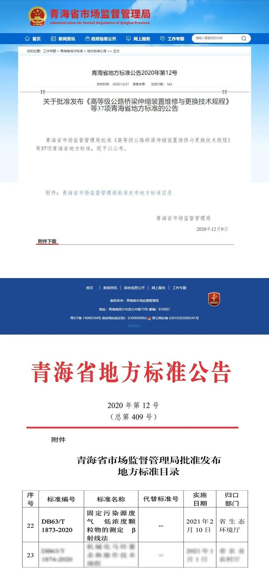 """明华参与起草的地标""""DB63/T 1873-2020""""正式发布啦!"""