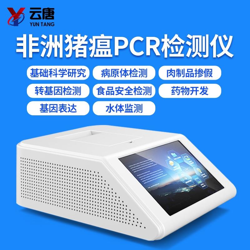 公益诉讼荧光免疫pcr检测仪【厂家|品牌|价格】2021仪器预售