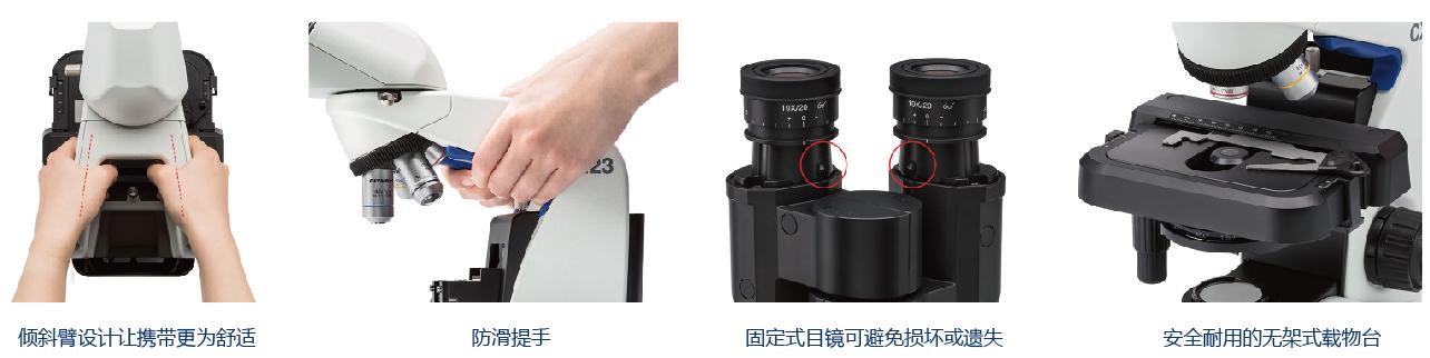 OLYMPUS向日葵污版app怎么下载 CX23生物顯微鏡 【三目|雙目|熒光|相差】-普赫光電