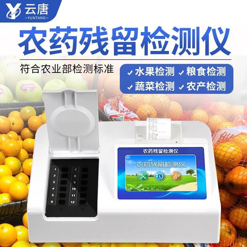 蔬菜检测仪器怎么用