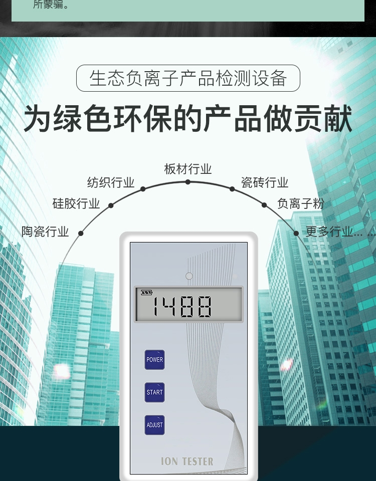 负氧离子检测仪4