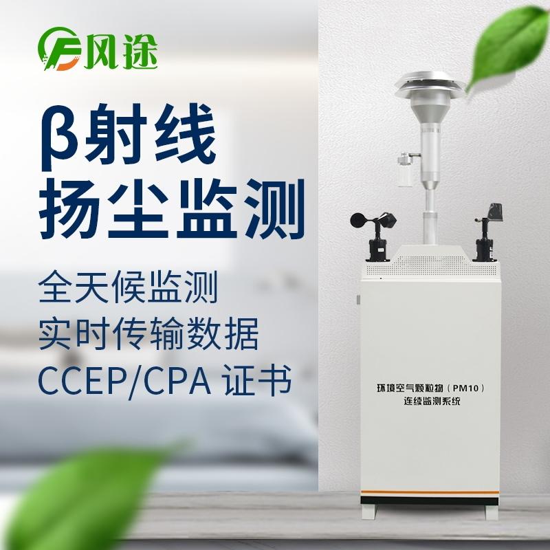 ccep认证扬尘监测设备商家