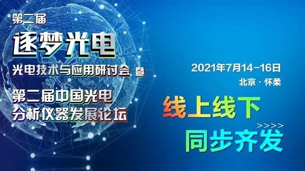 """""""逐梦光电""""第二届光电技术与应用研讨会会议通知"""