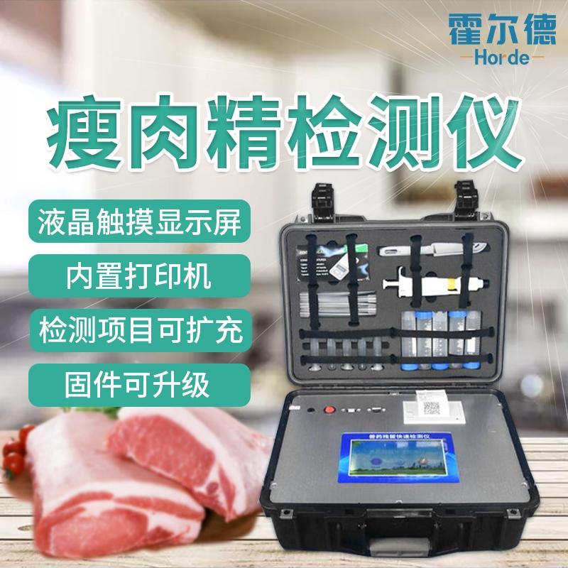 如何辨别牛羊肉中的添加剂-瘦肉精检测仪器