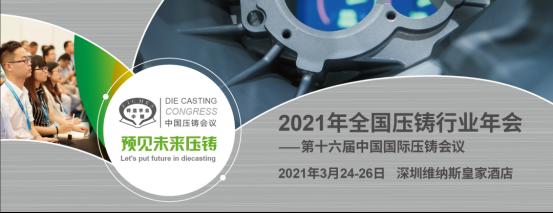 钢研纳克邀您相约深圳压铸行业年会