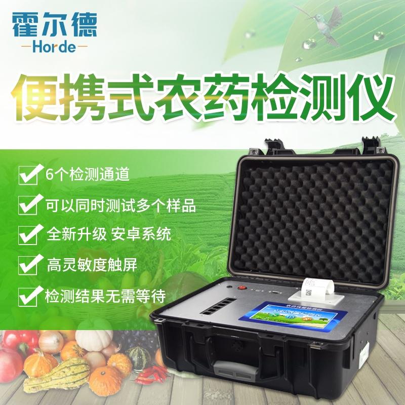 什么是便携式农产品农药残留检测仪?