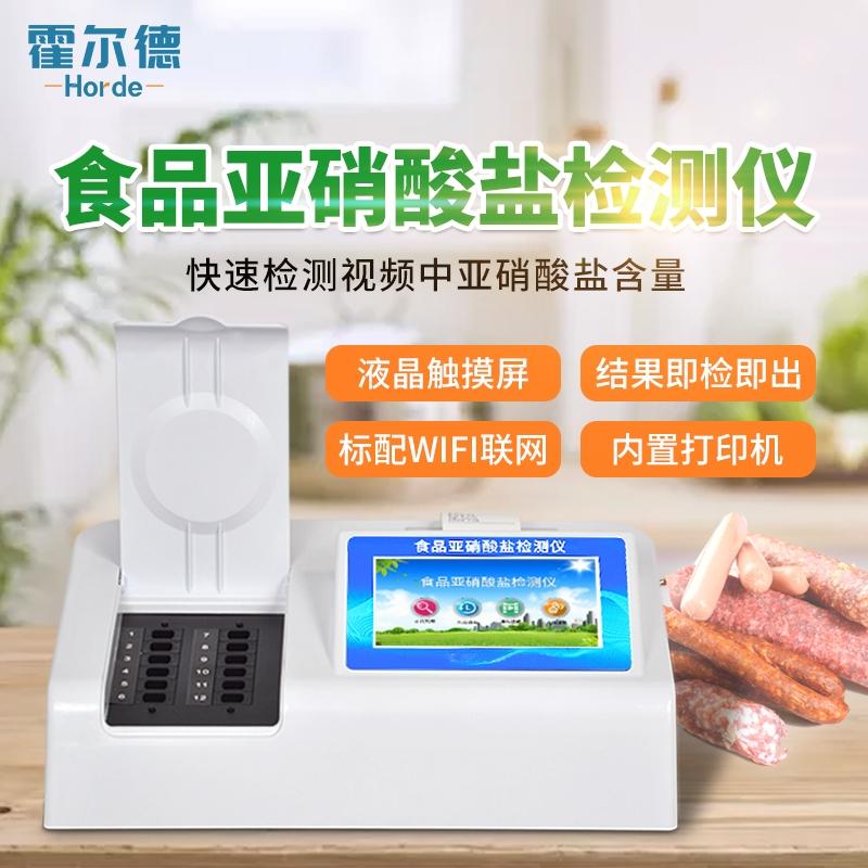 食品中硝酸盐检测仪