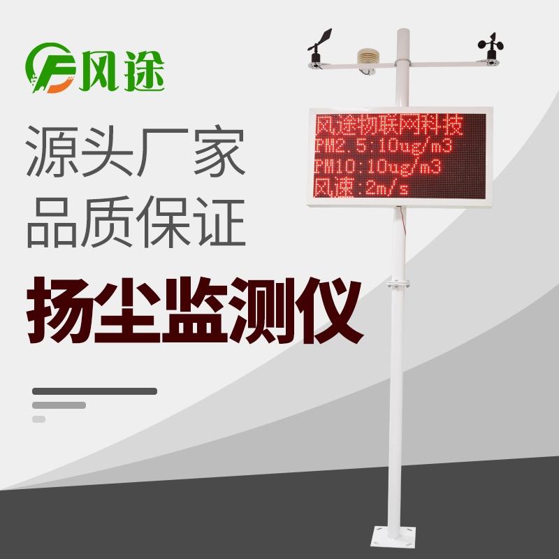 扬尘监测设备