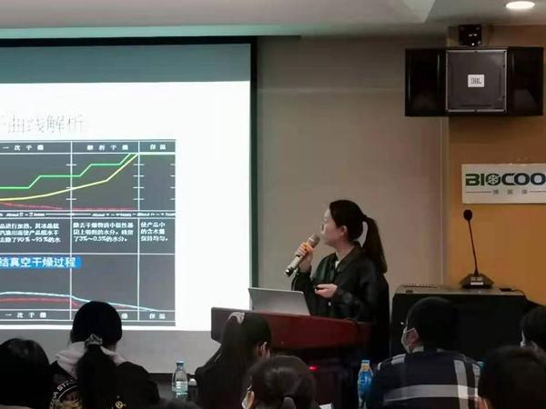 博医康春季冻干技术研讨会  来源:www.boyikang.com