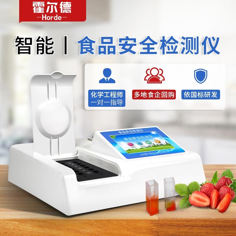 八合一食品安全检测仪