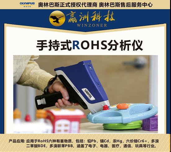 手持ROHS光谱仪检测ROHS六种有害元素