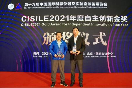 """钢研纳克直读光谱仪在CISILE2021上斩获""""自主创新金奖"""",其意义不仅仅是获奖…"""