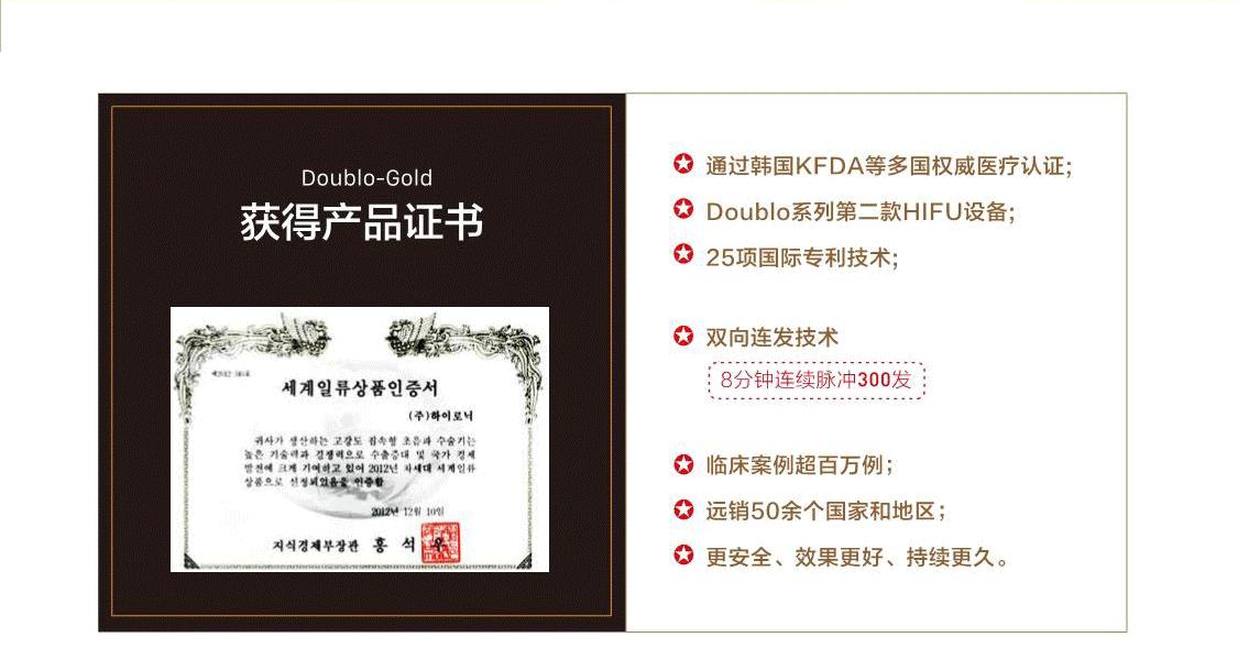 Doublo Gold的技术信息
