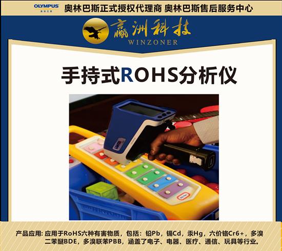 手持式ROHS光谱分析仪助力塑胶玩具检测