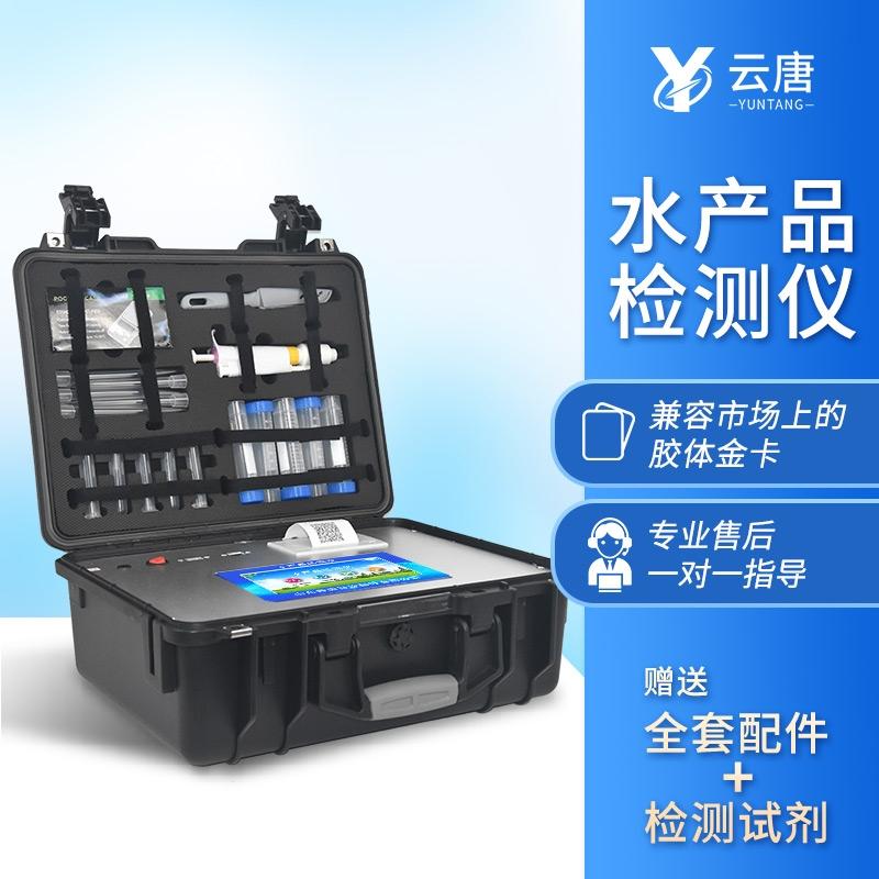 水产品检测仪器设备@Yuntang推荐、品质保障