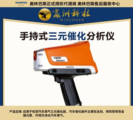 奥林巴斯XRF分析仪对于汽车催化剂回收的应用