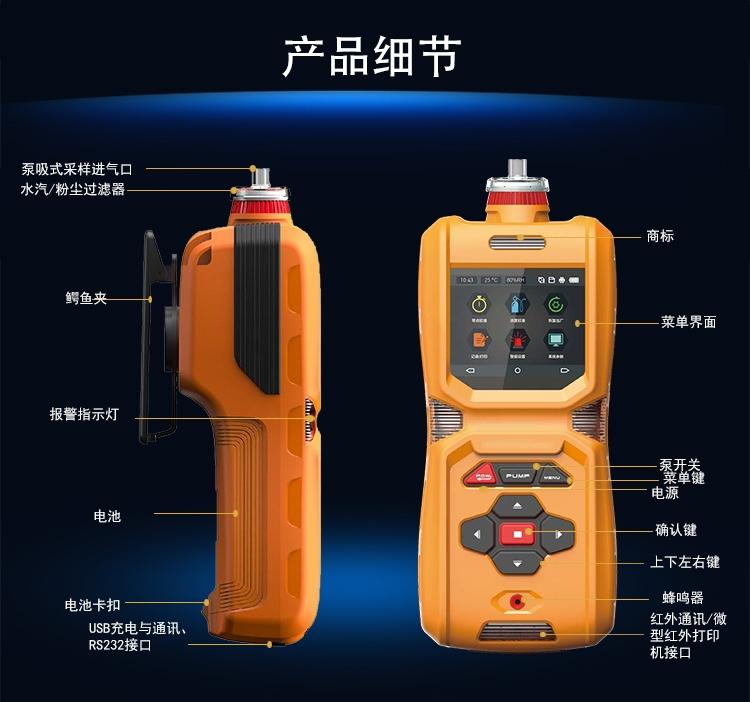 <strong>便携式庚烷气体检测仪</strong>