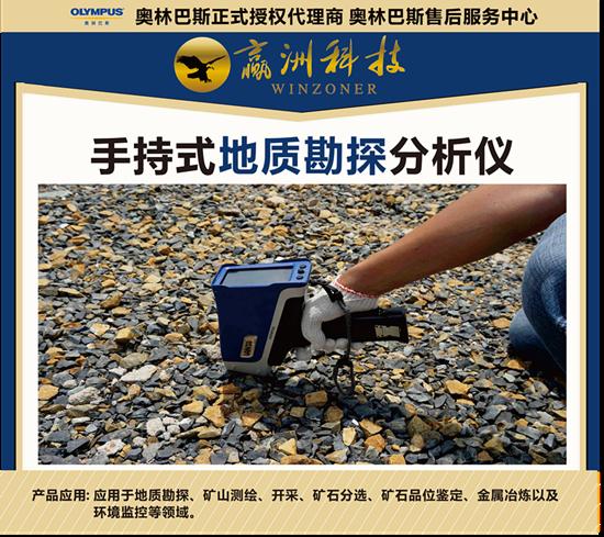 手持式X射线荧光仪(XRF)应用于斑岩型铜矿