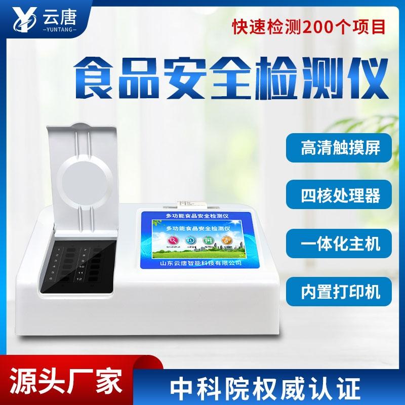酸价过氧化值测定仪——YunTang推荐、自主研发生产