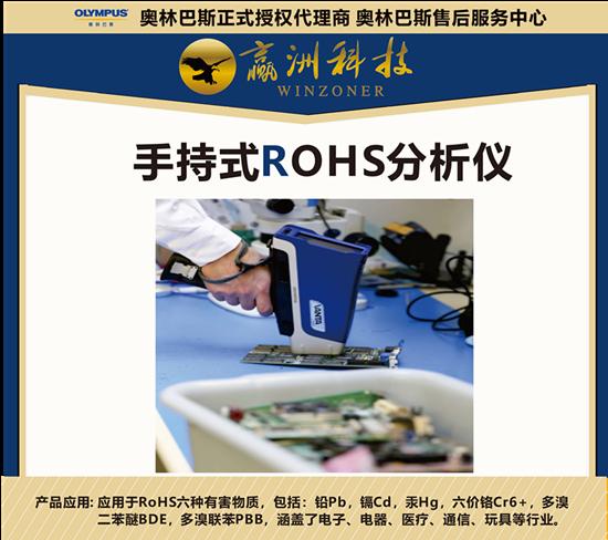 奥林巴斯手持ROHS分析仪的保养技巧