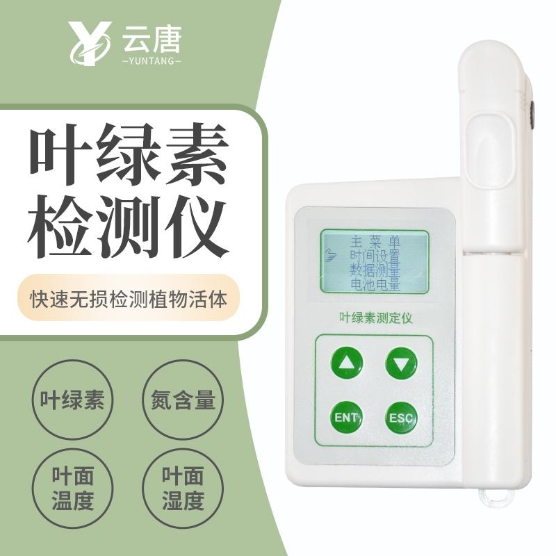 叶片营养诊断仪