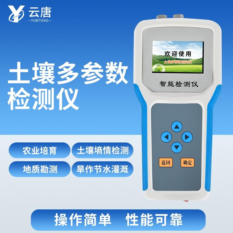 高精度四合一土壤检测仪@2021爆款推荐【土壤三参数测量仪】