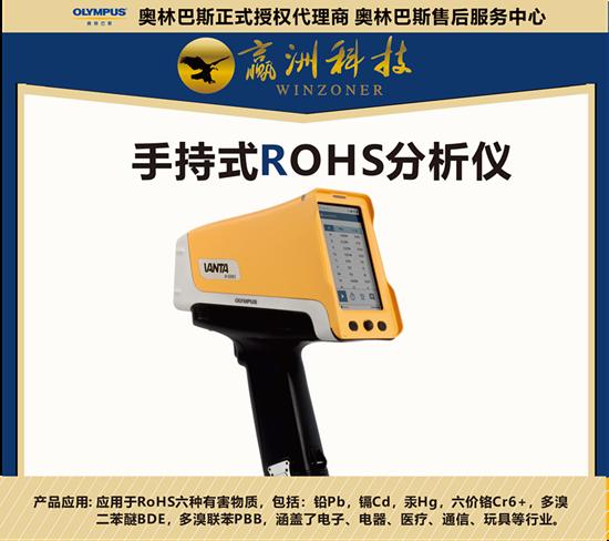手持式ROHS分析仪1.png