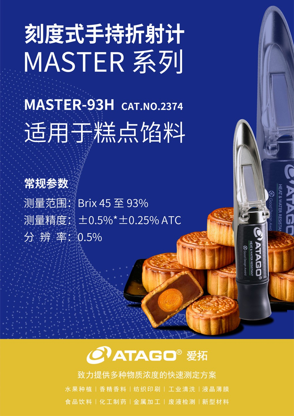 ATAGO(爱拓)刻度式手持折射计MASTER-93H.jpg