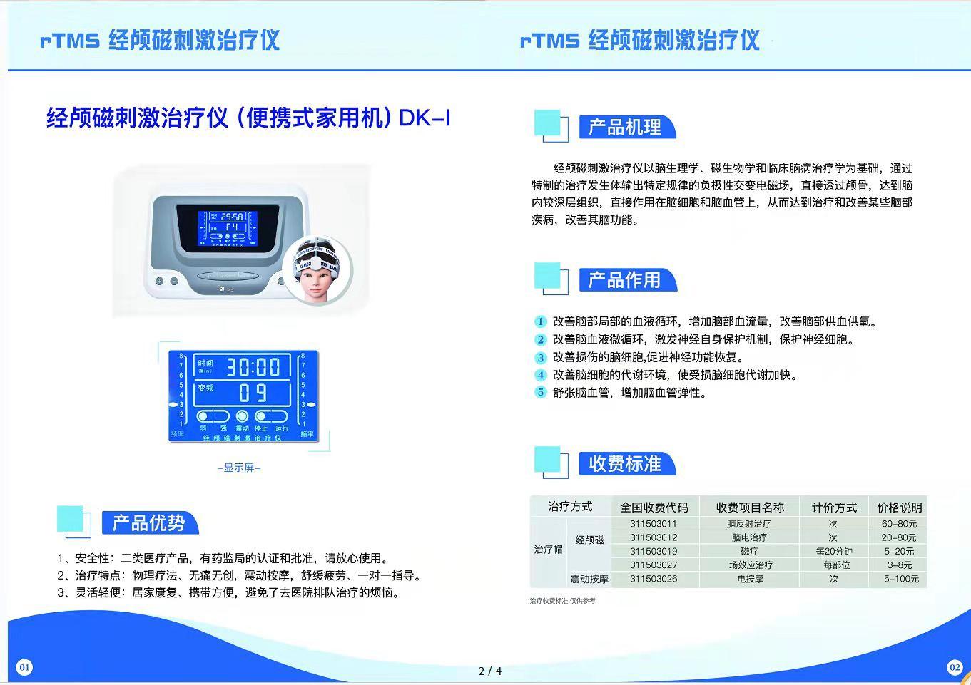 DK-I型彩页3-2.jpg