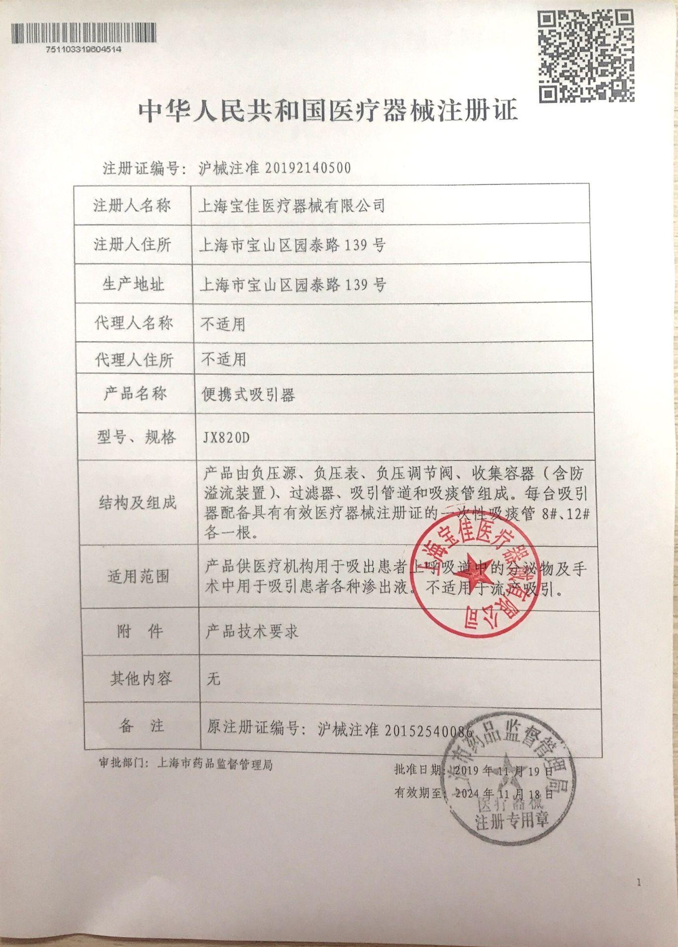 JX820D新注册证.jpg