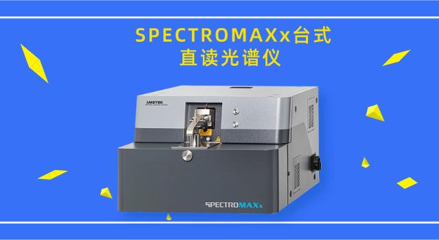 德國斯派克SPECTROMAXx臺式直讀光譜儀.png