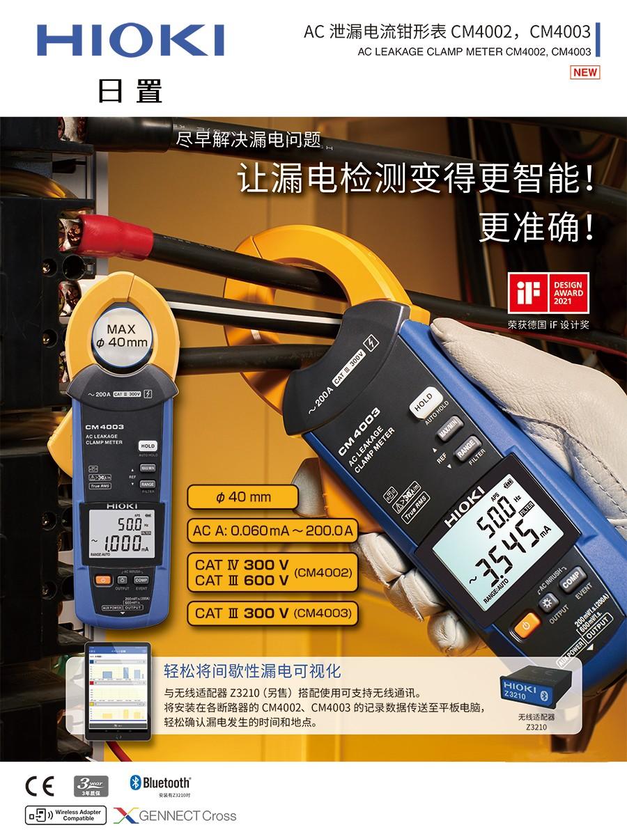 AC_泄漏电流钳形表_CM4002,CM4003-1.jpg