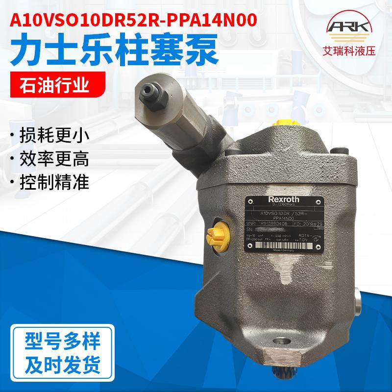 A10VSO10DR52R-PPA14N00力士乐柱塞泵.jpg