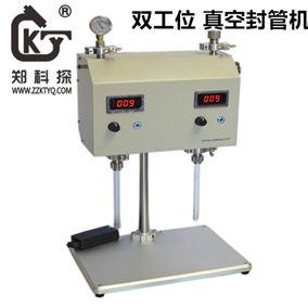单工位低真空封管机系统