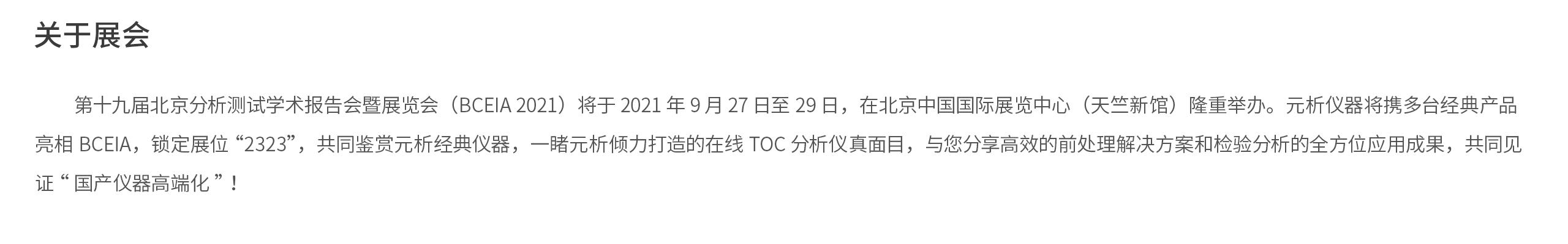 """BCEIA 2021 相约北京,元析将携新品""""炸""""场"""