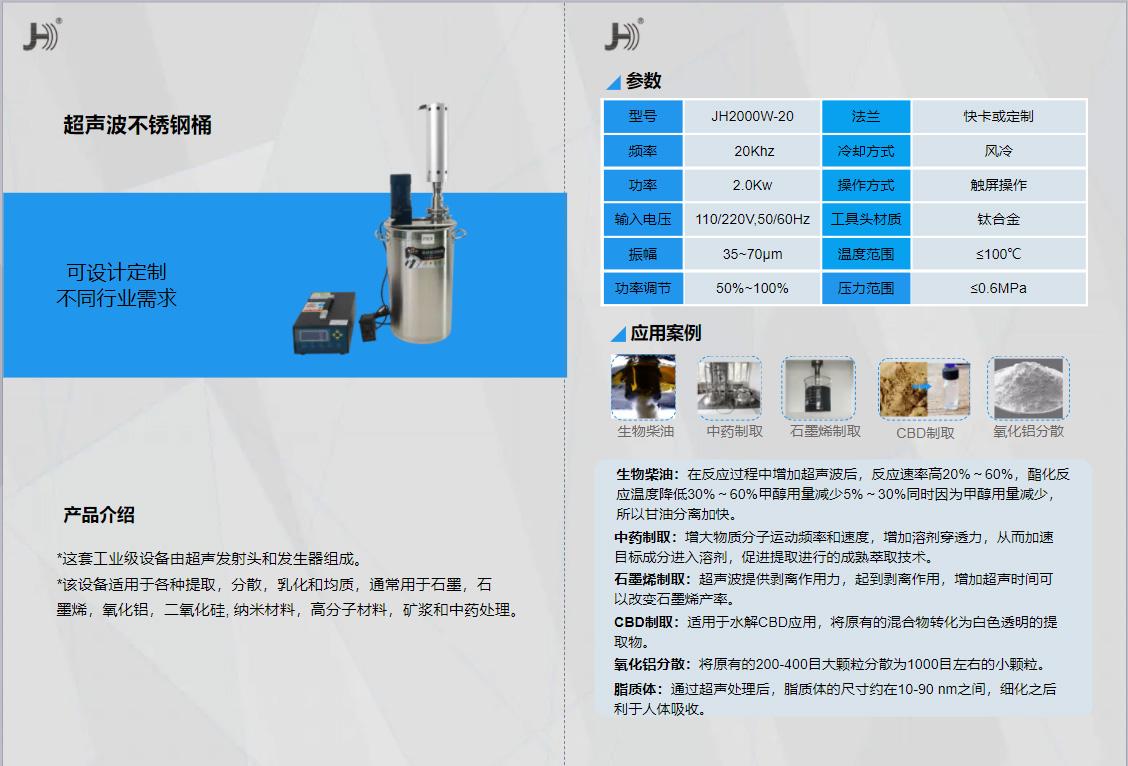 不锈钢桶(即工业2000W+桶)11.jpg
