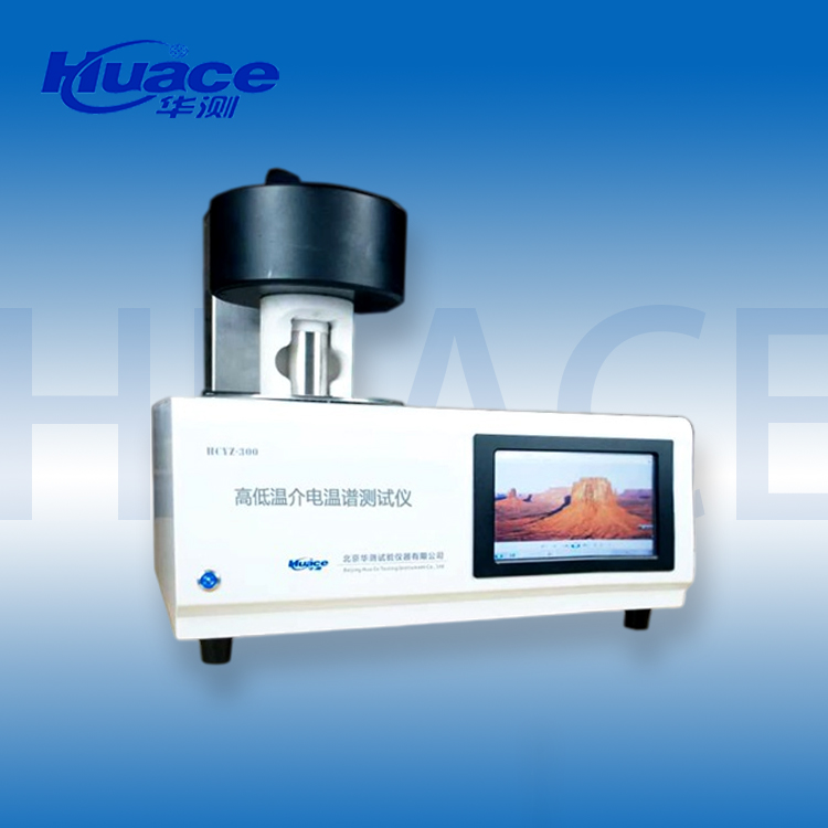 高低温介电温谱测试仪.jpg