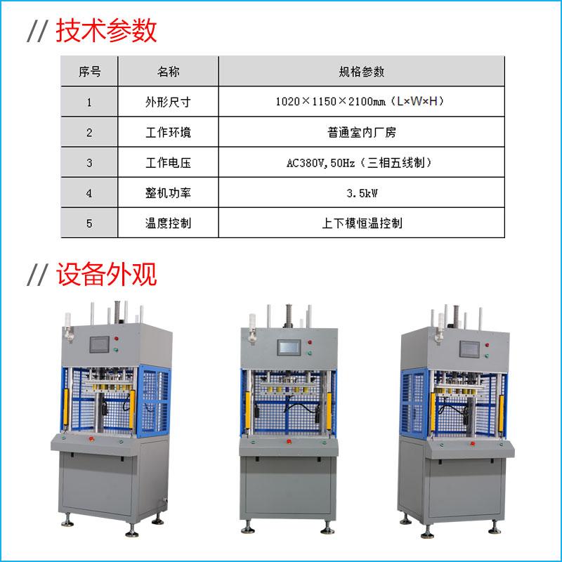 金铂利莱 伺服压力机设备参数.jpg