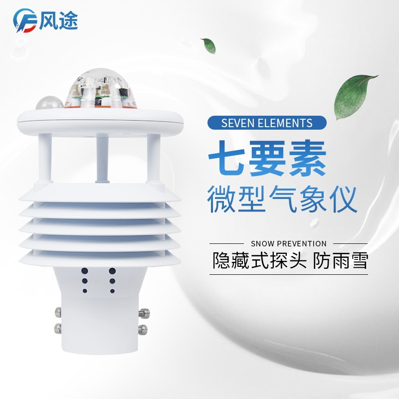 <strong>七要素传感器</strong>