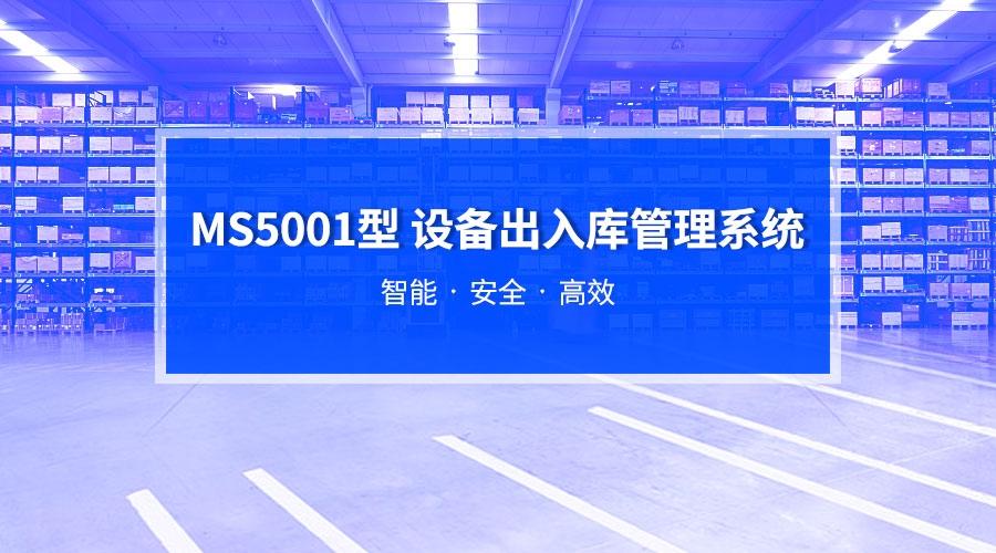 【新品推荐】MS5001型 设备出入库管理系统