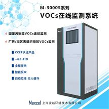 VOCs在线监测系统设备的功能特点