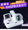 欧姆龙血压计HBP-9021J
