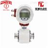 LMF13-文特斯WINTERS卫生型电磁流量计LMF13